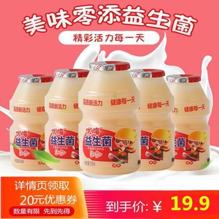 【领劵立减20元】乳酸菌牛奶饮品原味益生菌20瓶 发酵好喝学生儿童老年人酸奶饮料