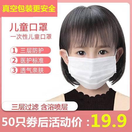 【领劵立减11元】儿童一次性口罩三层防护3-14岁宝宝防尘防病菌防飞沫含熔喷布口罩