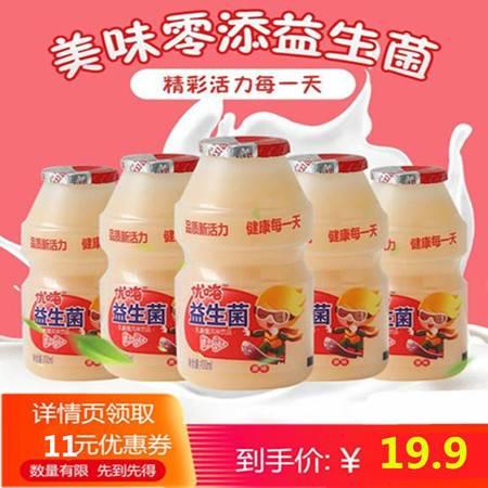 【领劵立减11元】乳酸菌牛奶饮品原味益生菌20瓶 发酵好喝学生儿童老年人酸奶饮料