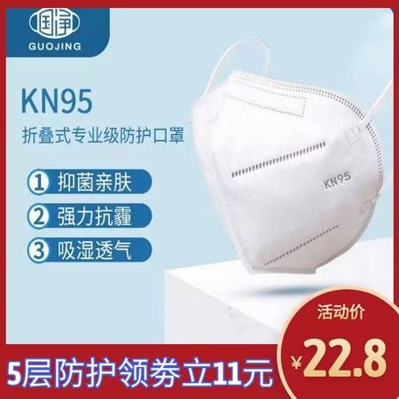 【领劵立减11元】KN95口罩一次性PM2.5防护雾霾成人儿童防粉尘透气