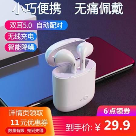 【领劵立减11】i7无线蓝牙耳机   单耳   双耳 安卓苹/果通用超长待机