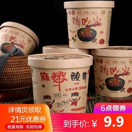 【领劵立减21元】嗨吃家酸辣粉桶装批发整箱正宗重庆网红6桶