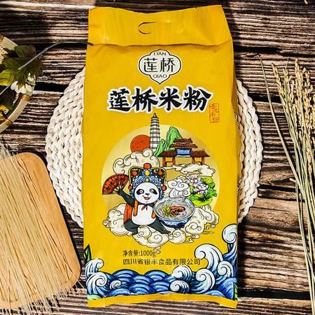 【广安馆】【岳池特产】莲桥米粉2斤袋装莲桥米粉岳池干米线