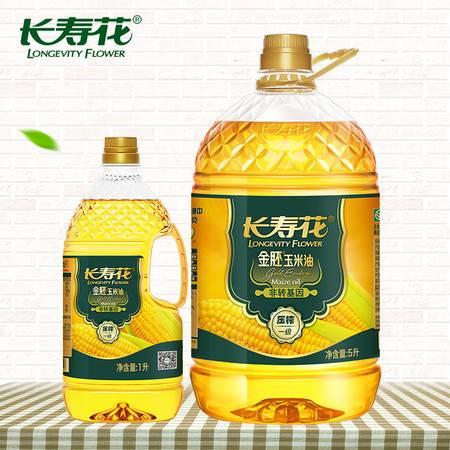 长寿花  金胚玉米油5L赠金胚玉米油1L非转基因物理压榨一级食用油