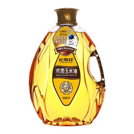 长寿花  浓香玉米油5L非转基因物理压榨专利工艺食用油