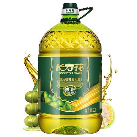 长寿花橄榄玉米调和油 5L食用油植物油物理压榨玉米油橄榄油