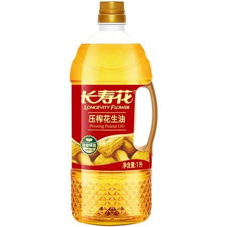 长寿花  压榨花生油1L  物理压榨一级 食用油 浓香植物油