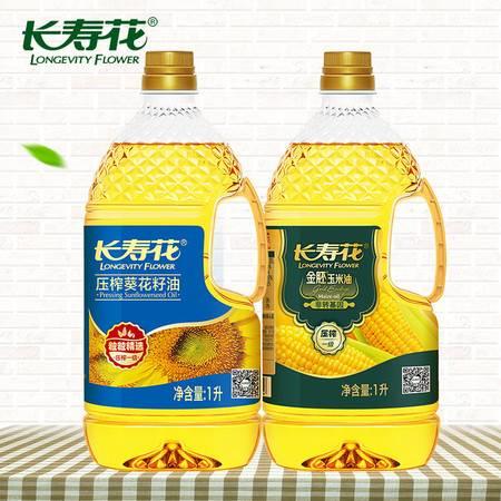 长寿花 金胚玉米油1L+葵花籽油1L
