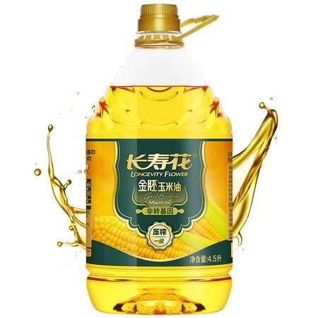 长寿花  金胚玉米油4.5L 非转基因物理压榨食用油