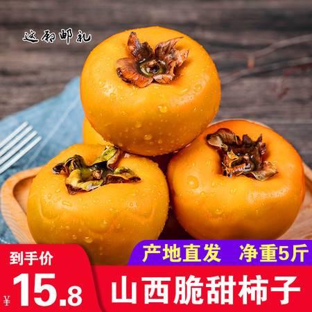 【隰县扶贫地方馆】脆柿子新鲜水果柿子5斤装15.8元包邮