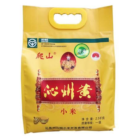 【临汾振兴馆】山西特产沁洲黄新鲜黄小米5斤装 黄小米农家小米暖胃软糯清香