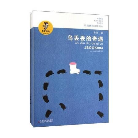 乌丢丢的奇遇 适合7-8-9-10-11-12岁童书(BF)