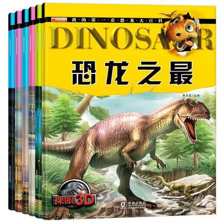 幼儿恐龙绘本全6册注音版一年级课外书二必读3-7-8-10岁少儿读物带拼音儿童文学故事书(文)
