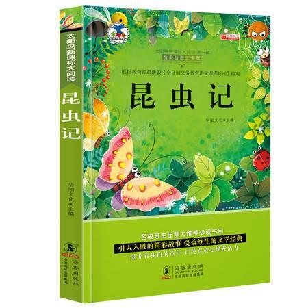 法布尔昆虫记正版包邮小学生注音版 (文)