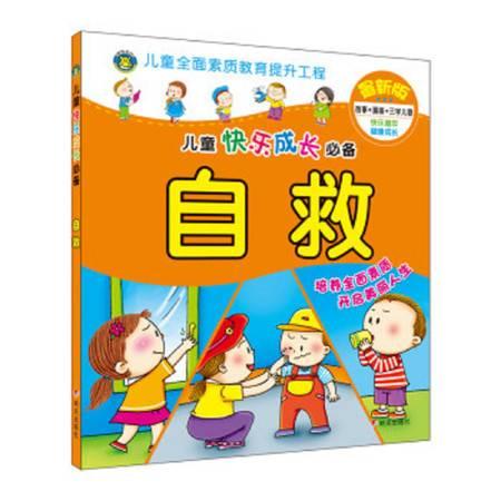 自救 儿童快乐成长 儿童全面素质教育提升工程(文)