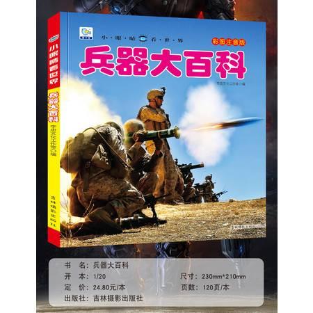 兵器大百科机械军事绘本十万个为什么注音科普小百科读物(文)