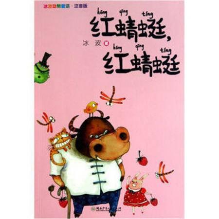 冰波童话系列书 红蜻蜓,红蜻蜓注音版一年级课外阅读书籍二年级课外书必读(文)