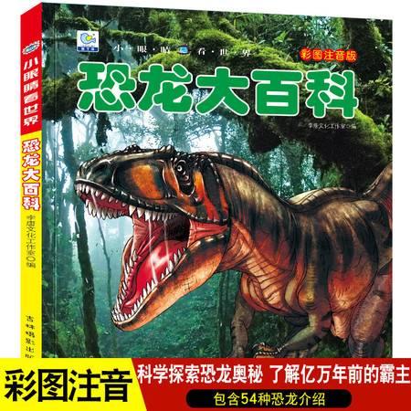 恐龙大百科探索恐龙绘本十万个为什么注音科普小百科读物全套(文)