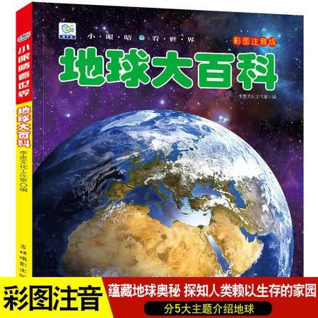 地球大百科探索地球之谜绘本十万个为什么注音科普小百科读物(文)