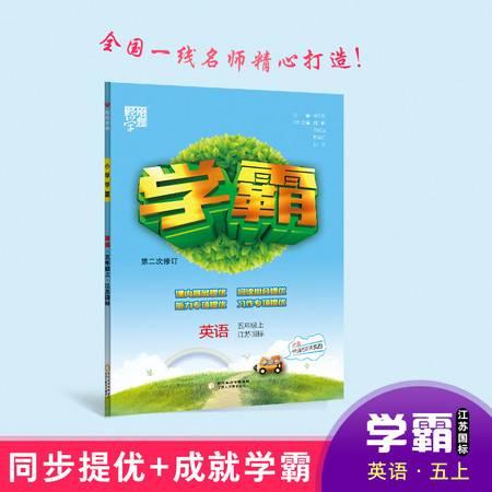 经纶学典 2019年新版 小学学霸 英语 五年级上 译林江苏国标苏教版JS