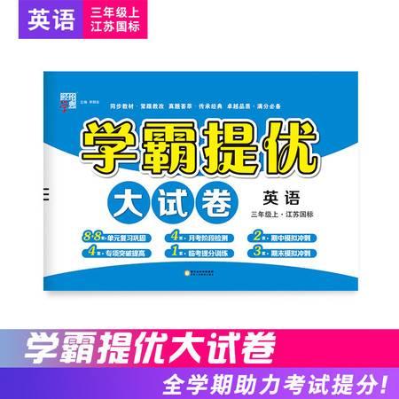 经纶学典 2019新版 学霸提优大试卷 英语 三年级上3年级上 江苏国标苏教版JS