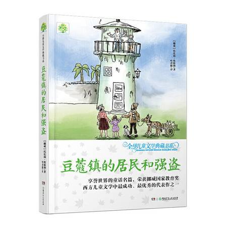 **豆/蔻镇的居民和强盗-全球儿童文学典藏书系(BF)