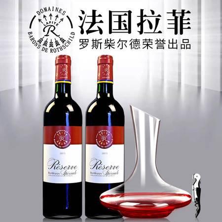 拉菲正品 进口红酒拉菲珍藏波尔多法定产区干红葡萄酒