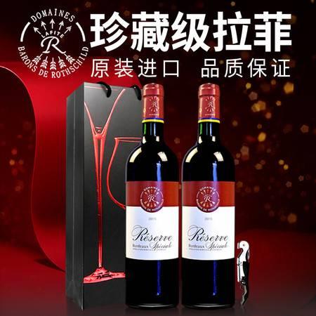 正品拉菲红酒 法国原瓶原装进口拉菲珍藏波尔多干红葡萄酒双支送礼袋750ml*2
