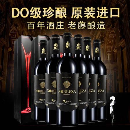 西班牙DO级原瓶进口红酒 诺伯勒干红葡萄酒750ml*6瓶整箱装