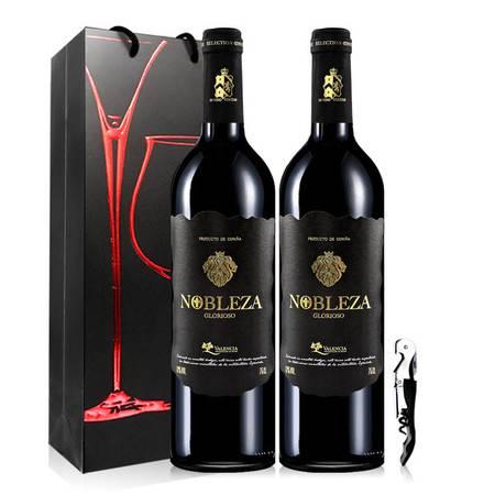 西班牙DO级红酒原瓶原装进口诺伯勒干红葡萄酒750ml*2瓶送礼装