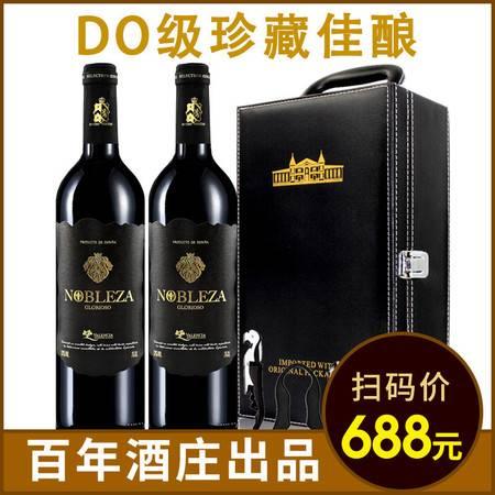 西班牙DO级红酒双支礼盒原瓶原装进口诺伯勒干红葡萄酒双支送礼套装750ml*2