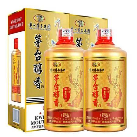 贵州茅台醇香V20浓香型白酒礼盒装500ml*2瓶