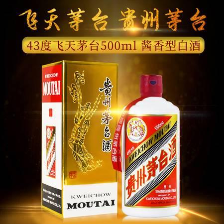 贵州茅台酒43度飞天茅台500ml酱香型白酒单支装