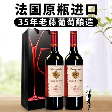 法国原装原瓶进口红酒拉撒圣爱干红葡萄酒双支组合750ml*2