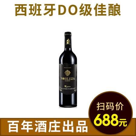 【买一送一】西班牙原装进口红酒诺伯勒干红葡萄酒单支750ml