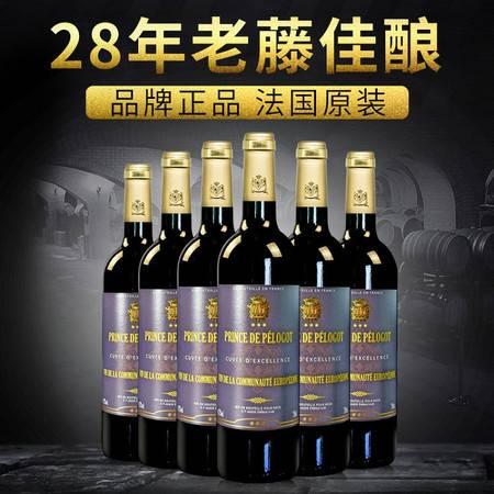 法国原装原瓶进口红酒拉撒佩罗格王子干红葡萄酒750ml*6瓶整箱装