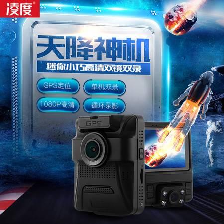 凌度DTS5隐藏式行车记录仪高清夜视2.4英寸屏超广角镜头