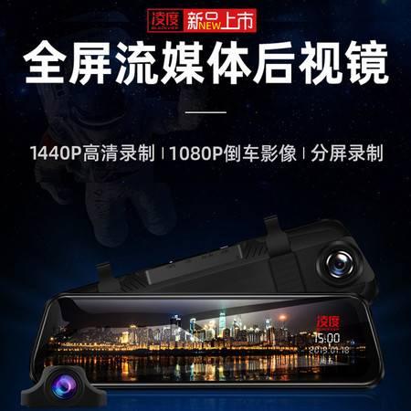 凌度HS880C行车记录仪高清夜视前后双录12寸流媒体倒车影像免安装