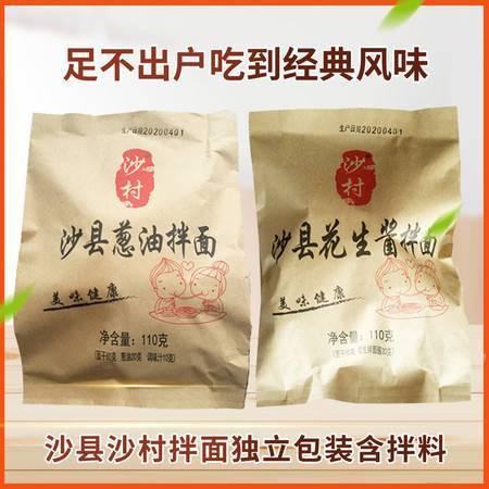 【三明馆扶贫助农】沙县沙村拌面 独立包装8包装、50包/箱 内含葱油酱/花生酱