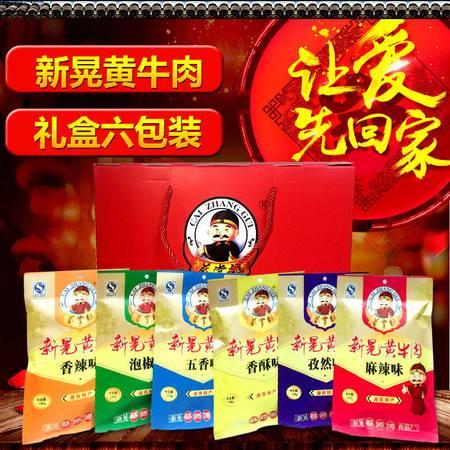 新晃黄牛肉礼盒六包装 混合口味搭配  美味营养