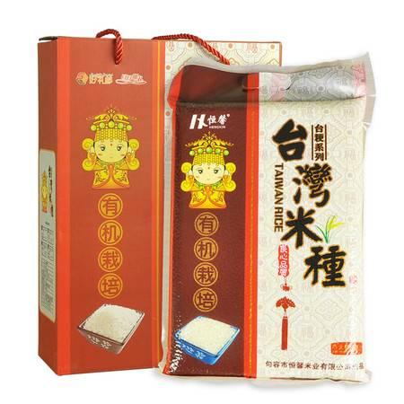 恒馨台湾米种5kg礼盒台粳系列