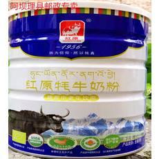 中老年 成人红原全脂牦牛奶粉 454克