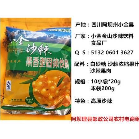 中国邮政 木尔寨沙棘 小金沙棘 VC沙棘 果汁 果香型固体饮料 200g分装10小袋