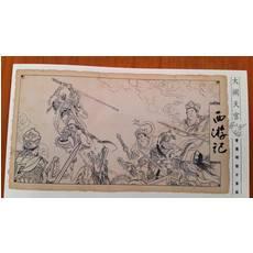 中国邮政 西游记系列之大闹天宫明信片册包邮(邮政挂号)