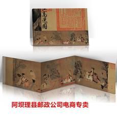 中国邮政 《高逸图长卷连体》邮资明信片