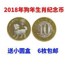 2018年狗年生肖纪念币第二轮狗年贺岁10元流通纪念币送保护盒 6枚起售