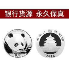 银行正品 现货 2018年熊猫银币30克纯银纪念币熊猫币 假一赔十