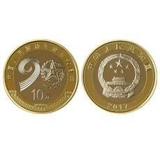 2017年建军90周年纪念币.建军纪念币 10枚起售 全国包邮