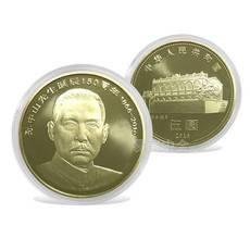 2016年孙中山150周年纪念币 孙中山纪念币 5元 6枚起售 全国包邮
