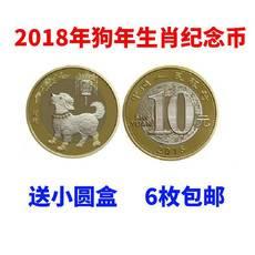 中国邮政  2018年狗年生肖纪念币第二轮狗年贺岁10元流通纪念币送保护盒 6枚起售